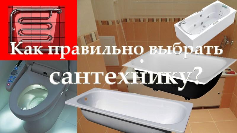 Выбор сантехники